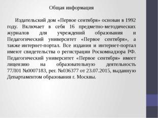 Общая информация Издательский дом «Первое сентября» основан в1992 году. Вкл