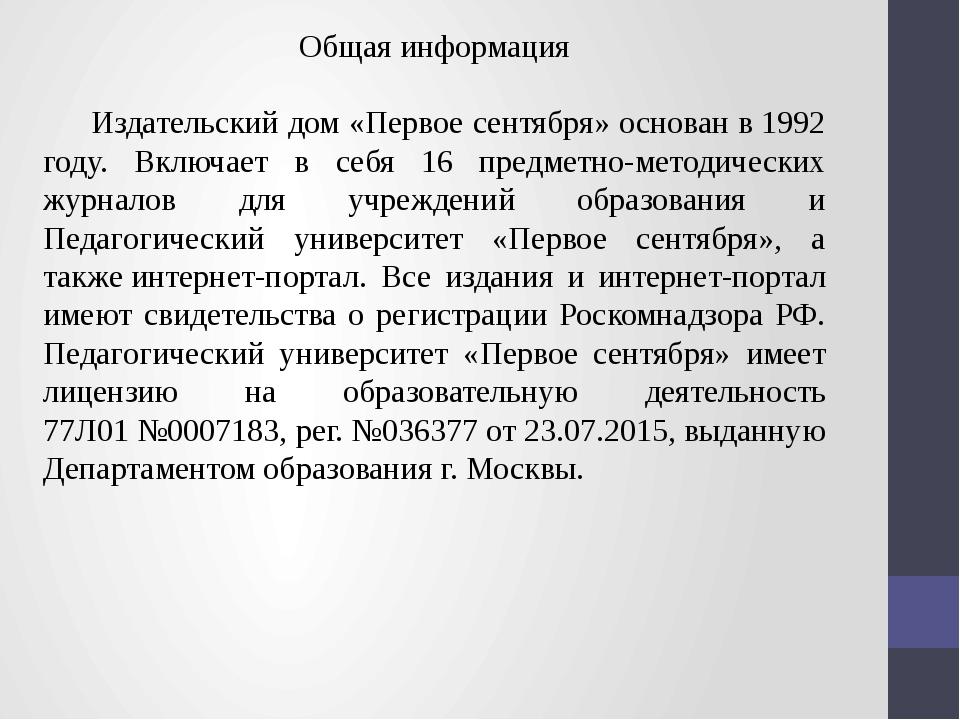 Общая информация Издательский дом «Первое сентября» основан в1992 году. Вкл...