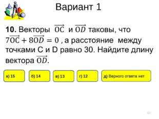 Вариант 1 * б) 14 г) 12 а) 15 в) 13 д) Верного ответа нет