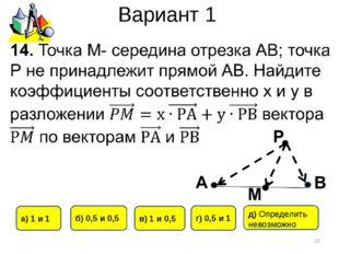 Вариант 1 * б) 0,5 и 0,5 г) 0,5 и 1 а) 1 и 1 в) 1 и 0,5 д) Определить невозмо