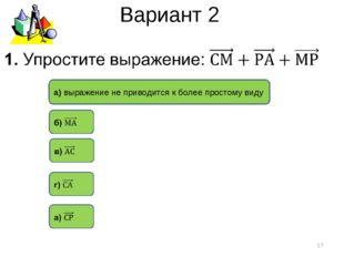 Вариант 2 * а) выражение не приводится к более простому виду