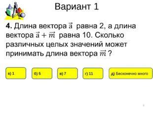 Вариант 1 * б) 5 г) 11 а) 1 в) 7 д) Бесконечно много