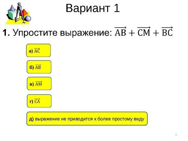 Вариант 1 * д) выражение не приводится к более простому виду