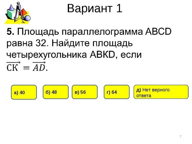 Вариант 1 * б) 48 г) 64 а) 40 в) 56 д) Нет верного ответа