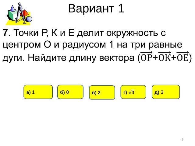 Вариант 1 * б) 0 а) 1 в) 2 д) 3
