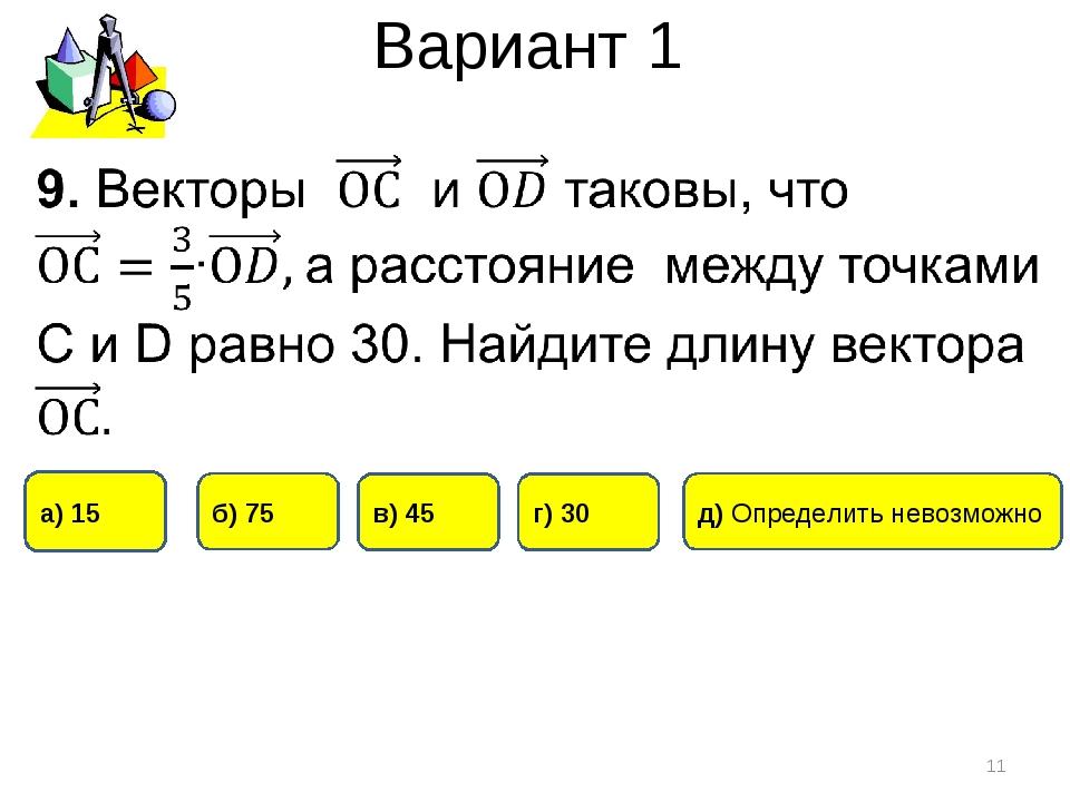 Вариант 1 * в) 45 г) 30 а) 15 б) 75 д) Определить невозможно