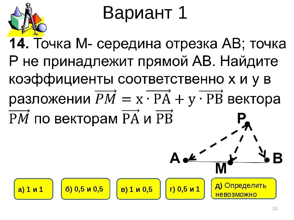 Вариант 1 * б) 0,5 и 0,5 г) 0,5 и 1 а) 1 и 1 в) 1 и 0,5 д) Определить невозмо...