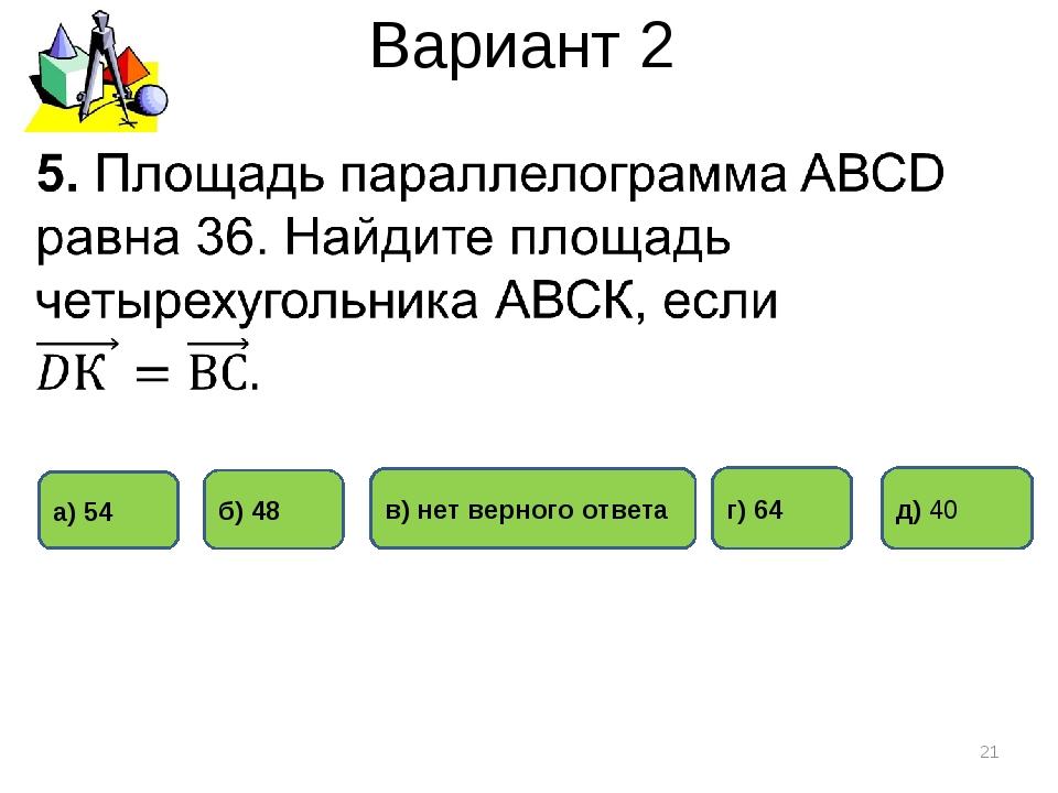 Вариант 2 * а) 54 г) 64 б) 48 в) нет верного ответа д) 40