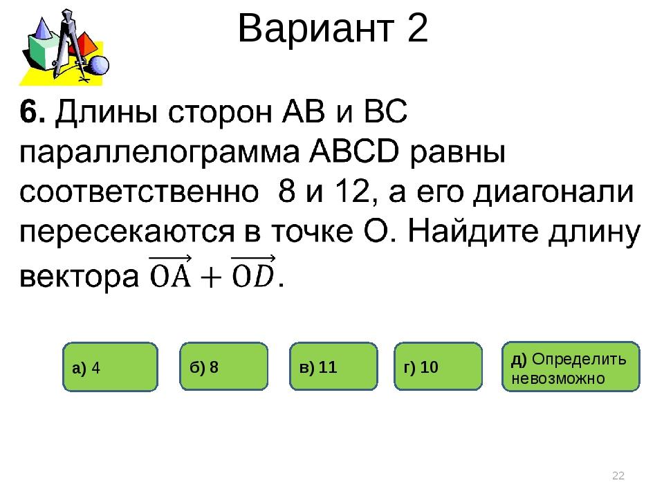 Вариант 2 * б) 8 г) 10 д) Определить невозможно в) 11 а) 4