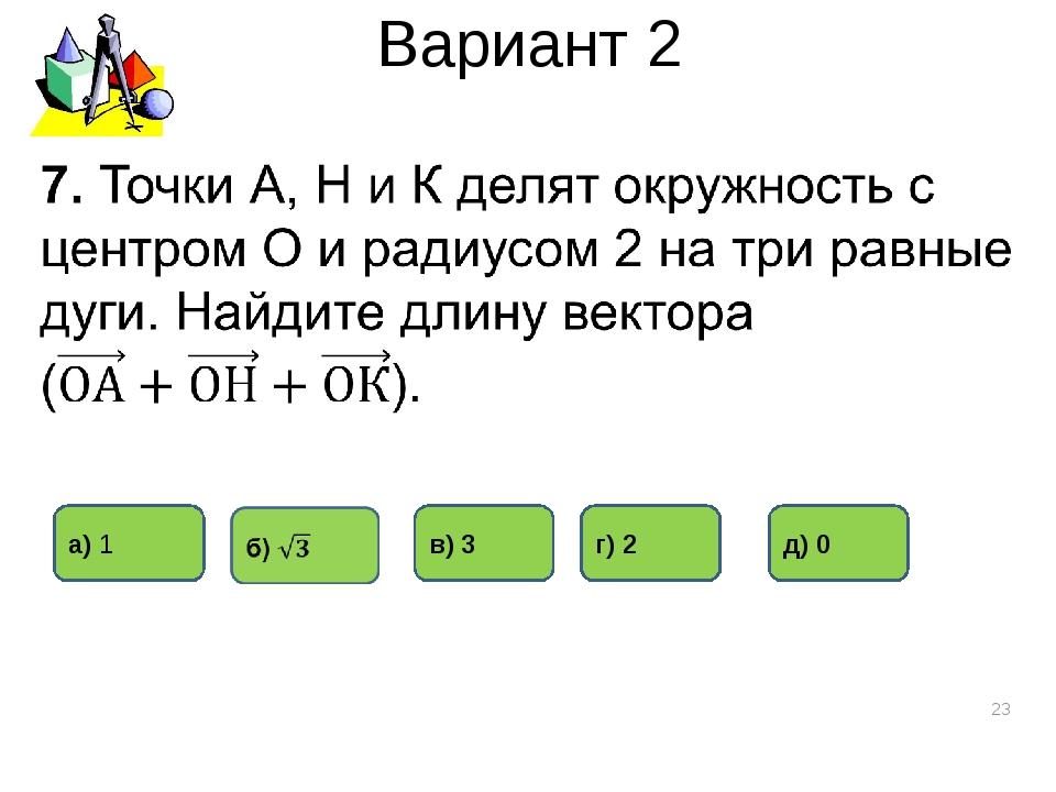 Вариант 2 * д) 0 г) 2 в) 3 а) 1