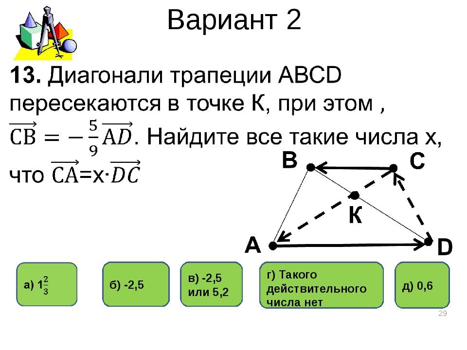 Вариант 2 * г) Такого действительного числа нет в) -2,5 или 5,2 б) -2,5 д) 0,6