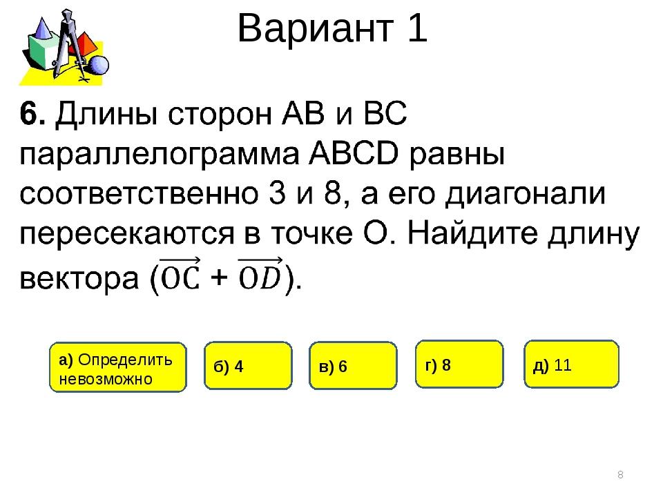 Вариант 1 * г) 8 б) 4 а) Определить невозможно в) 6 д) 11