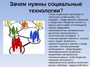 Зачем нужны социальные технологии? Слово социальный происходит от латинского