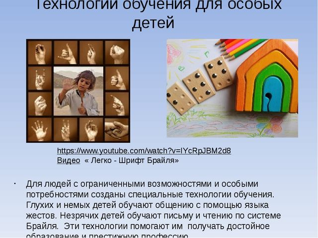 Технологии обучения для особых детей Для людей с ограниченными возможностями...