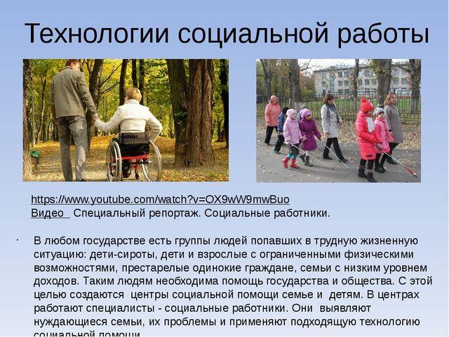 В любом государстве есть группы людей попавших в трудную жизненную ситуацию:...