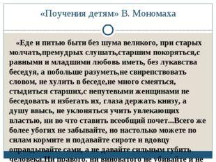 «Поучения детям» В. Мономаха «Еде и питью быти без шума великого, при старых