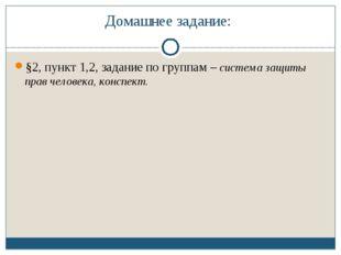 Домашнее задание: §2, пункт 1,2, задание по группам – система защиты прав чел