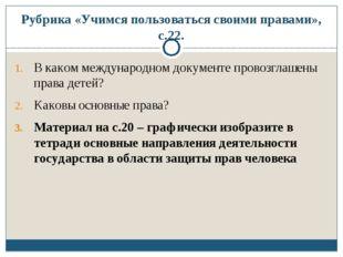 Рубрика «Учимся пользоваться своими правами», с.22. В каком международном док