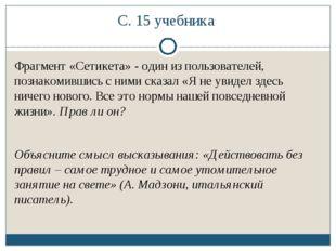 С. 15 учебника Фрагмент «Сетикета» - один из пользователей, познакомившись с
