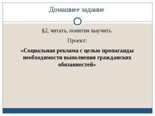 Домашнее задание §2, читать, понятия выучить Проект: «Социальная реклама с це