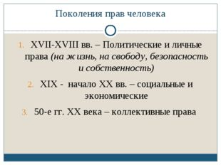 Поколения прав человека XVII-XVIII вв. – Политические и личные права (на жизн