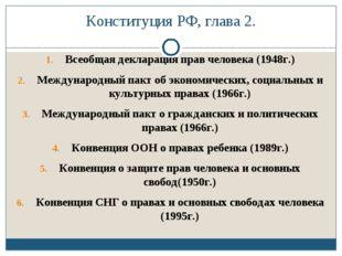 Конституция РФ, глава 2. Всеобщая декларация прав человека (1948г.) Междунаро