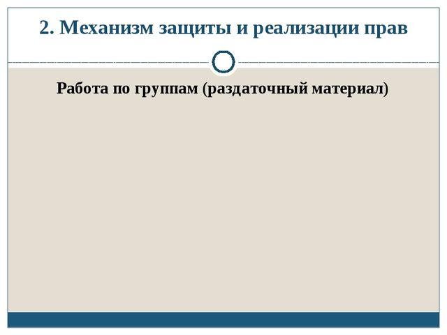 2. Механизм защиты и реализации прав Работа по группам (раздаточный материал)
