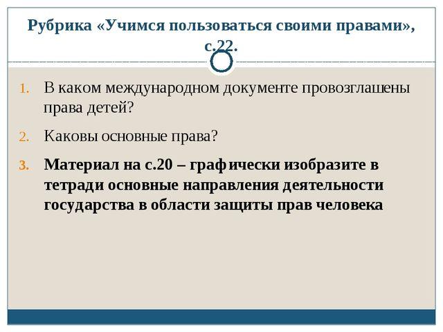 Рубрика «Учимся пользоваться своими правами», с.22. В каком международном док...