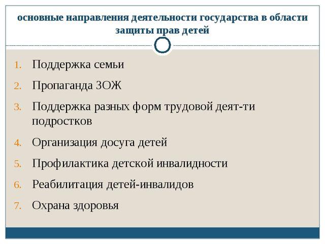 основные направления деятельности государства в области защиты прав детей Под...