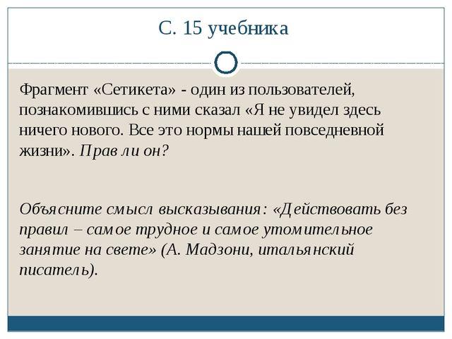 С. 15 учебника Фрагмент «Сетикета» - один из пользователей, познакомившись с...