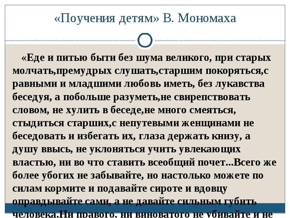 «Поучения детям» В. Мономаха «Еде и питью быти без шума великого, при старых...