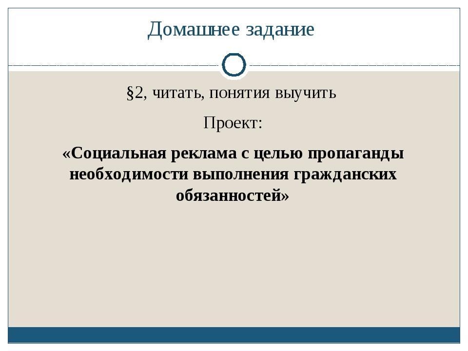 Домашнее задание §2, читать, понятия выучить Проект: «Социальная реклама с це...