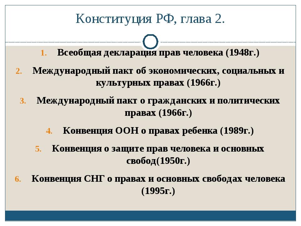 Конституция РФ, глава 2. Всеобщая декларация прав человека (1948г.) Междунаро...