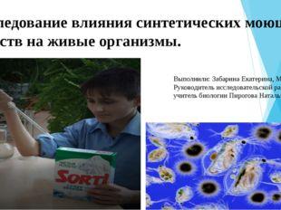 Исследование влияния синтетических моющих средств на живые организмы. Выполни