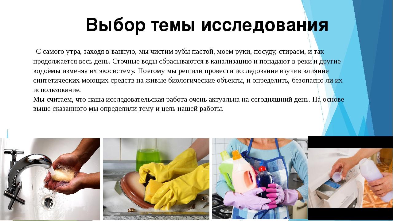 С самого утра, заходя в ванную, мы чистим зубы пастой, моем руки, посуду, ст...