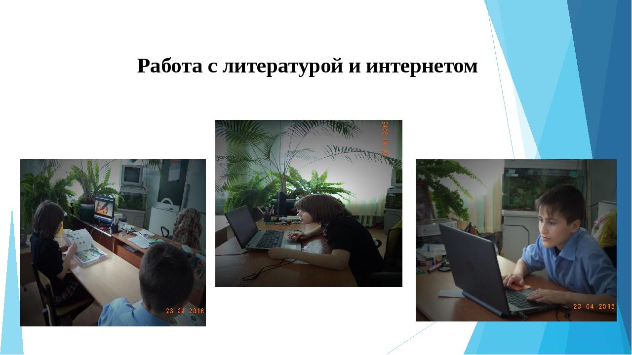 Работа с литературой и интернетом