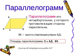 А В С Д К Параллелограмм-это четырёхугольник, у которого противолежащие сторо