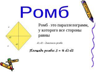 а а d1 d2 Ромб – это параллелограмм, у которого все стороны равны d1, d2 – ди