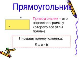 а b Прямоугольник – это параллелограмм, у которого все углы прямые. Площадь п