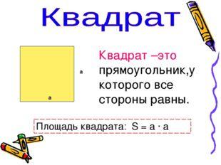 а a Квадрат –это прямоугольник,у которого все стороны равны. Площадь квадрата
