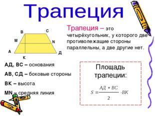Трапеция – это четырёхугольник, у которого две противолежащие стороны паралле
