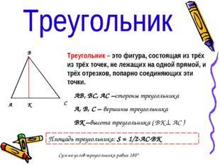 А В С К Треугольник – это фигура, состоящая из трёх из трёх точек, не лежащих