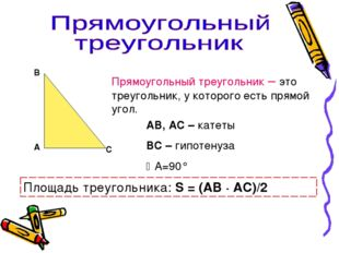 А В С Прямоугольный треугольник – это треугольник, у которого есть прямой уго