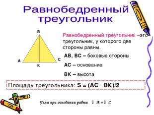 А В С К Равнобедренный треугольник –это треугольник, у которого две стороны р