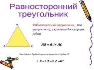 А В С Равносторонний треугольник –это треугольник, у которого все стороны рав