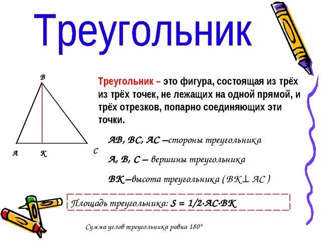 А В С К Треугольник – это фигура, состоящая из трёх из трёх точек, не лежащих...