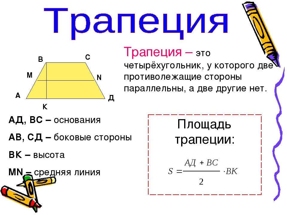 Трапеция – это четырёхугольник, у которого две противолежащие стороны паралле...