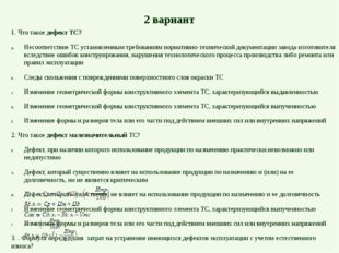 2 вариант 4. Формула корректировки стоимости ТС, если ТС предъявлено на осмот
