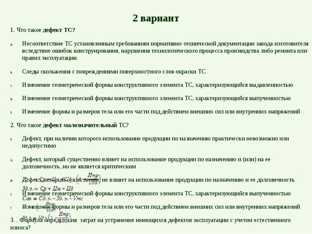 2 вариант 4. Формула корректировки стоимости ТС, если ТС предъявлено на осмот...
