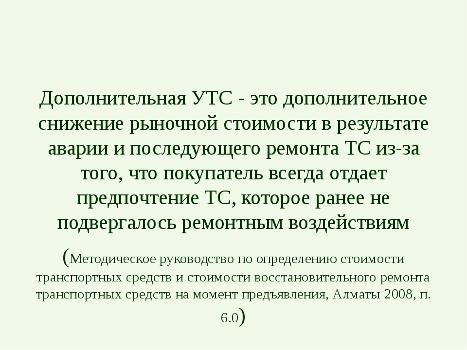 Условия исчисления дополнительной УТС: УТС определяется для автомобилей не ст...